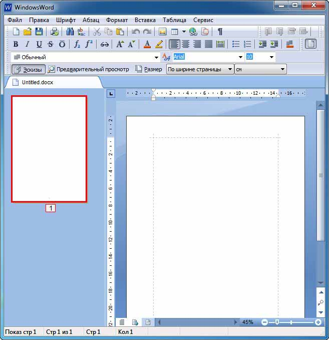 Скачать программу для создания текстовых документов word